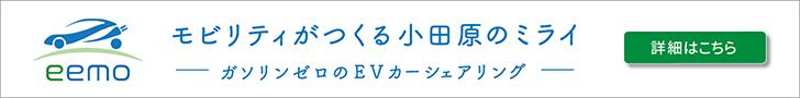小田原・箱根 EVカーシェアリング eemo(イーモ)